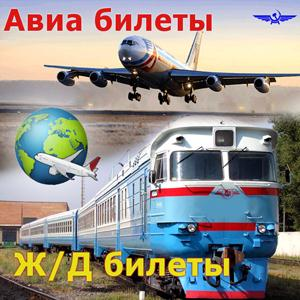 Авиа- и ж/д билеты Батыревы