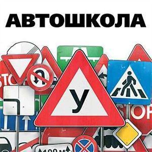 Автошколы Батыревы