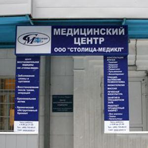Медицинские центры Батыревы