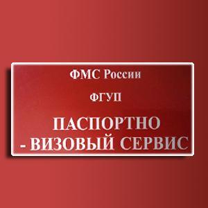 Паспортно-визовые службы Батыревы