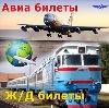 Авиа- и ж/д билеты в Батыреве