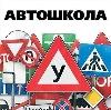 Автошколы в Батыреве