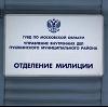 Отделения полиции в Батыреве