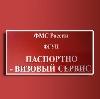 Паспортно-визовые службы в Батыреве