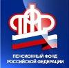 Пенсионные фонды в Батыреве