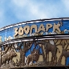 Зоопарки в Батыреве