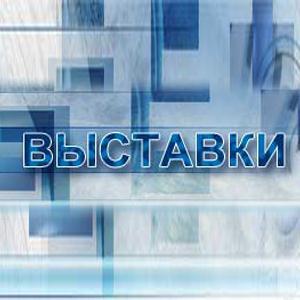 Выставки Батыревы