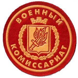 Военкоматы, комиссариаты Батыревы