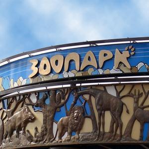 Зоопарки Батыревы